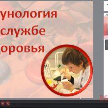 Защищено: Видео-урок. Иммунология на службе здоровья